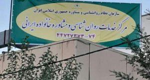 کلینیک خانواده ایرانی شعبه دهکده المپیک