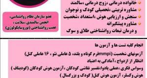 روانشناس شمن رضائی