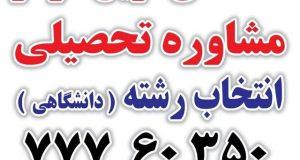 بهترین مرکز روانشناسی در شرق تهران